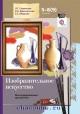 Изобразительное искусство 5-8(9 кл). Программа